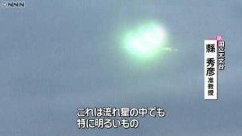 El cielo de Japón se tiñe de verde por una misteriosa luz