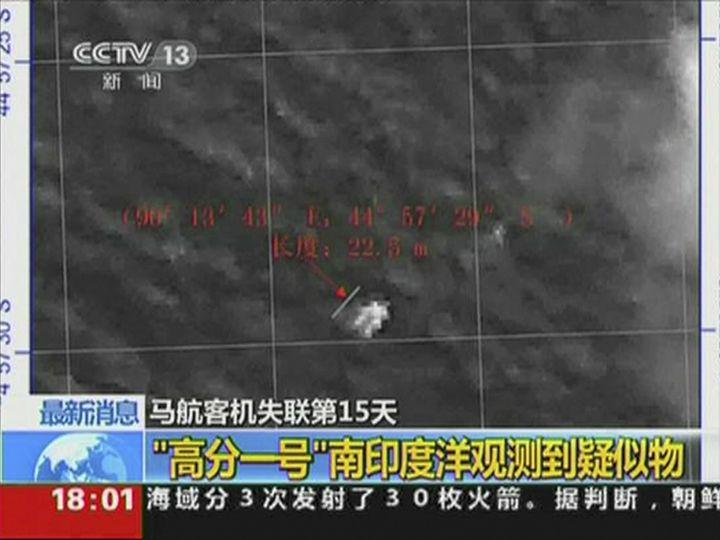 Una de las imágenes captadas hoy por un satélite de China de un posible resto del avión. (Foto: Reuters)