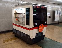 Libros totalmente gratis para los usuarios del subterráneo en Japón