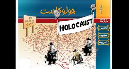 Lanzan en Irán polémica página web que ridiculiza el Holocausto